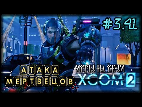 ОЧЕРЕДНОЙ ВИП - XCOM 2 #3/41 ПРОХОЖДЕНИЕ