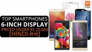 Best Mobile Phones with 6 inch or larger displays under Rs 20,000 [December 2016] [हिन्दी]