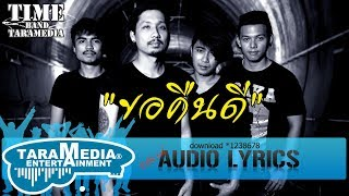 ขอคืนดี - TIME BAND【Official Audio】