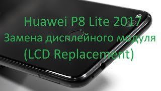 Huawei P8 Lite 2017 Замена дисплейного модуля (LCD Replacement)