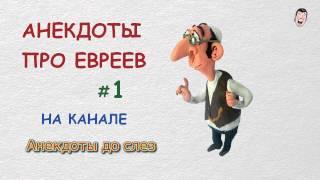 Еврейские анекдоты Анекдоты про евреев Самые смешные анекдоты 1