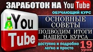 Заработок на YouTube - Советы и  итоги курса - Урок 19