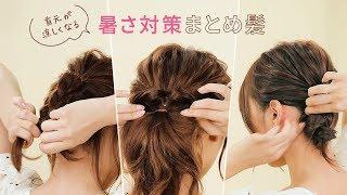 【簡単ヘアアレンジ】首元が涼しくなる簡単まとめ髪3パターン thumbnail