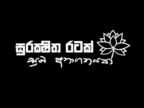 President Rajapaksa, Public Rally - Ratnapura