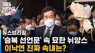 이낙연 '승복 선언문' 속 묘한 뉘앙스…민주당 '원팀' 될까 / SBS / 주영진의 뉴스브리핑