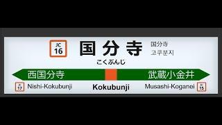 JR東日本 国分寺駅 ATOS接近放送&発車メロディー