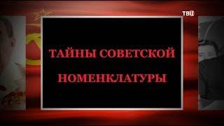 Тайны советской номенклатуры