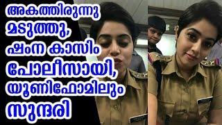 അകത്തിരുന്നു മടുത്തു,ഷംന കാസിം പോലീസായി,യൂണിഫോമിലും സുന്ദരി   Shamna kasim as police
