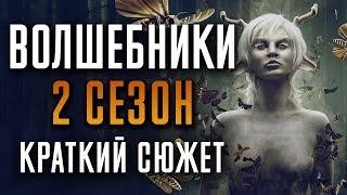 "ВОЛШЕБНИКИ - 2 СЕЗОН - КРАТКИЙ СЮЖЕТ ""THE MAGICIANS"""