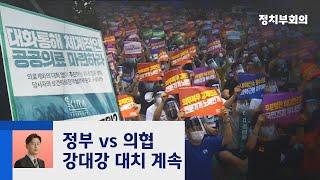 """정부-의협 '강대강 대치'…의료계 """"사회적 합의체 필요"""" / JTBC 정치부회의"""