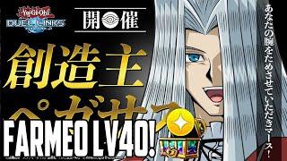 FARMEO F2P PEGASUS FANTASTICO LV40 3 DECKS! - Yu-Gi-Oh! Duel Links - #ZeroTG