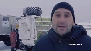 «Следующая остановка - Северный полюс», фильм Алексея Камерзанова, часть 1