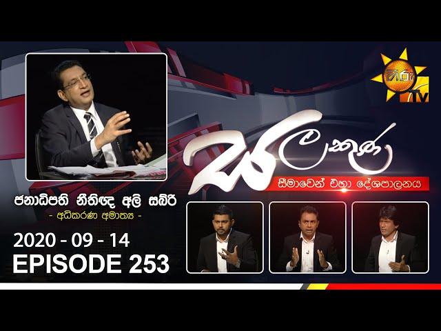 Hiru TV Salakuna | Ali Sabry | EP 253 | 2020-09-14