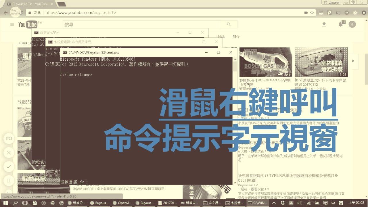 [教學] 滑鼠右鍵呼叫命令提示字元視窗 Windows 10 [宅爸詹姆士] - YouTube