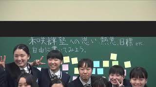 2019年愛媛県立三崎高等学校【全国募集】PR動画