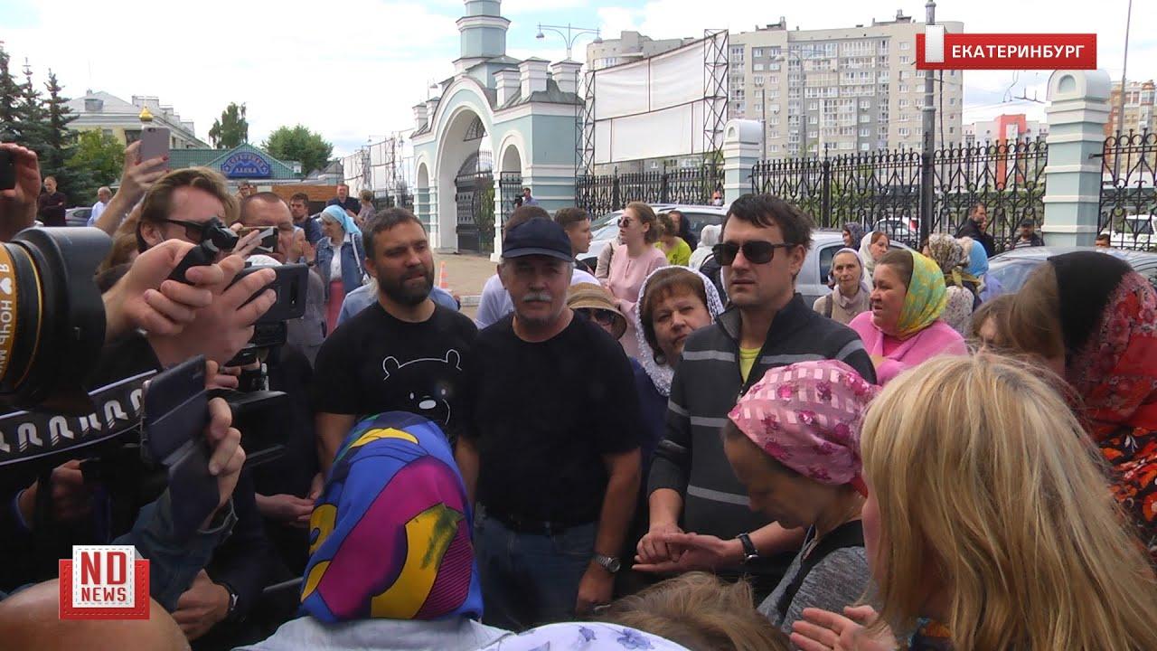 Толпа сторонников схиигумена Сергия у митрополии