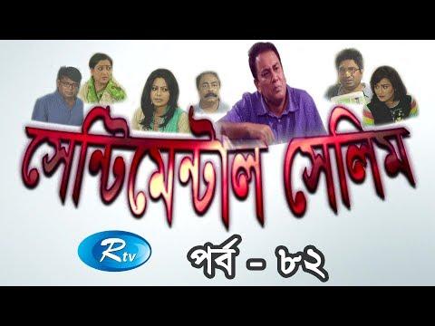 Sentimental Selim | Ep-82 | Bangla Serial Drama | Rtv