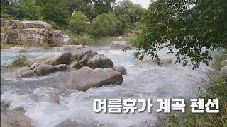 여름휴가/계곡펜션/계곡물소리/빗소리/휘닉스파크