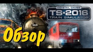 Train Simulator 2016 - обзор