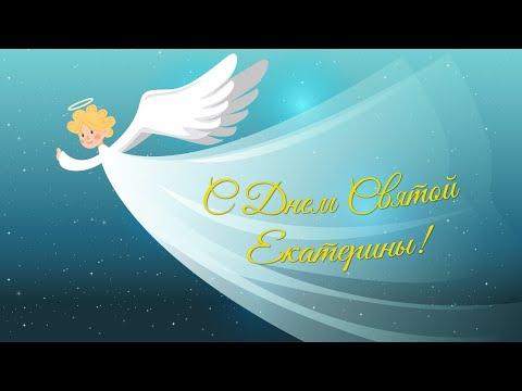 С Днем ангела, Екатерина! (С Днем Святой Екатерины!)