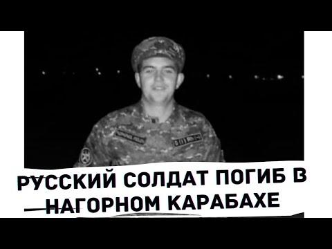 Русский солдат погиб в Нагорном Карабахе | Война в Карабахе 2020