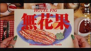 베이컨 앤 에그 | 무화과 호텔 Hotel Fig | …