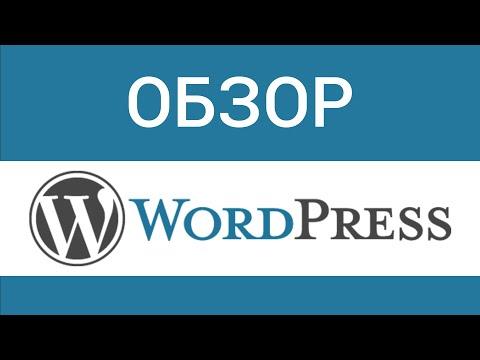 Обзор WordPress CMS ► Для программиста!
