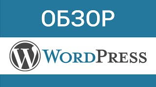 Обзор WordPress CMS ► Для программиста!