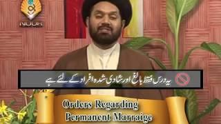 Lecture 14 (Nikah) Daiemi Aqd Kay Ahkaam by Maulana Syed Shahryar Raza Abidi