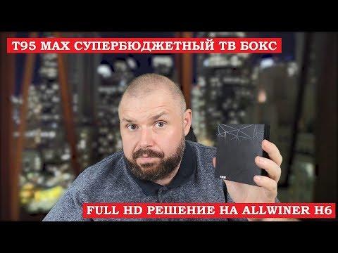 СУПЕРБЮДЖЕТНЫЙ ТВ БОКС T95 MAX. FULL HD Решение на Allwiner H6