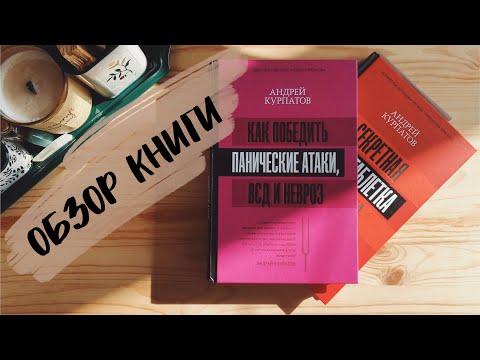 Как победить панические атаки, ВСД и невроз/Андрей Курпатов/ОБЗОР КНИГИ