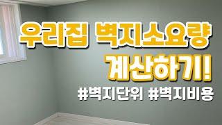 우리집 벽지소요량 계산하기 / 벽지수량 /  / 도배지…