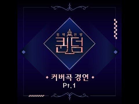 [1 HOUR LOOP / 1 시간] 마마무 (MAMAMOO) - GOOD LUCK (퀸덤 Part. 1)