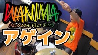 Download 【WANIMA】「アゲイン」を叩いてみた【ドラム】