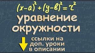 УРАВНЕНИЯ ОКРУЖНОСТИ И ПРЯМОЙ 9 класс геометрия