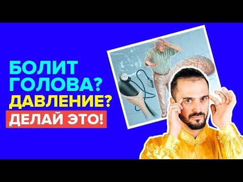 Как убрать головную боль и нормализовать давление? Упражнения от головной боли!