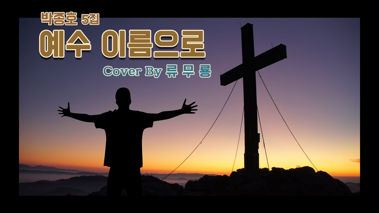 [매일찬양745] 예수 이름으로 _ 박종호 | Cover By 류무룡