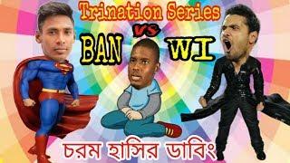 Download Video Bangladesh vs West Indies Trination Series After Match Bangla Funny Dubbing |Mashrafe,Mushfiq,Holder MP3 3GP MP4
