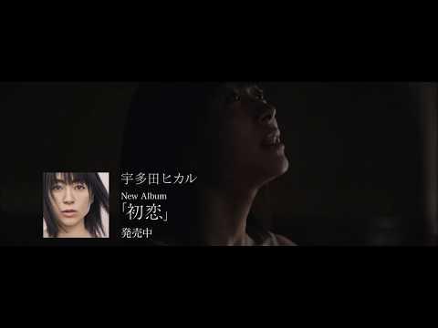 宇多田ヒカル「初恋」SPOT(『初恋』 Version)
