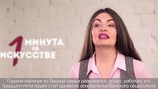 Климт - выпуск №2