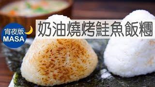 奶油燒烤鮭魚飯糰/Yaki Onigiri with Salmon|MASAの料理ABC