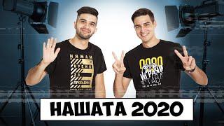 НАЙ-ДОБРОТО ОТ ПАВЕЛ И ИЦАКА ЗА 2020!