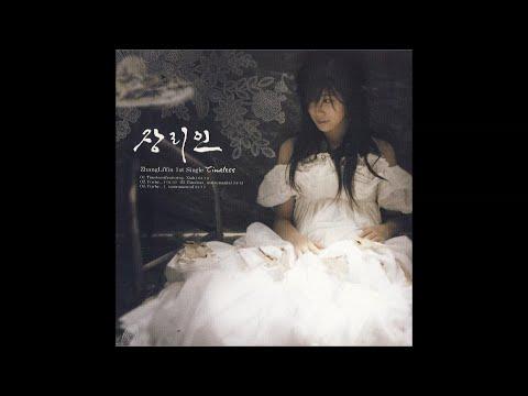 [역대1위곡] 장리인(Zhang Li Yin) - Timeless (featuring. Xiah)