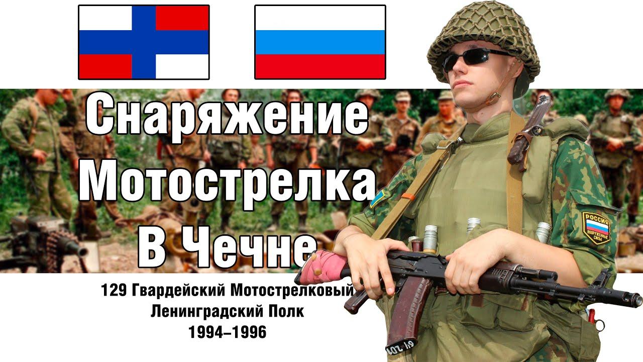 Военный Обзор : Пехотинец Первой Чеченской  | ОБЗОР СНАРЯЖЕНИЯ