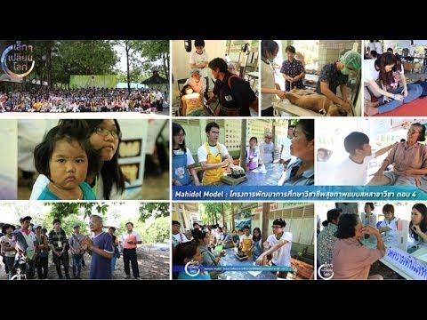 เล็ก ๆ เปลี่ยนโลก : Mahidol Model : โครงการพัฒนาการศึกษาวิชาชีพสุขภาพแบบสหสาขาวิชา ตอนที่ 4