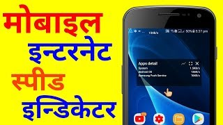 How To Add Mobile Internet Speed Indicator On Android Home Screen [In Nepali]