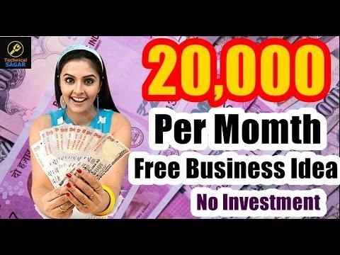 Make 20,000/Month Easily with No Investment / २० हज़ार  प्रति महीना घर बैठे कमाए