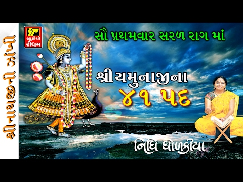 YAMUNAJI NA 41 PAD I Shrinathji Satsang | Top 10 Songs I SHRINATHJI NI ZANKHI