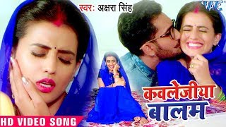 Akshara Singh (कवलेजीया बलमुआ) VIDEO SONG | Collagiya Balamua | Superhit Songs 2019 New