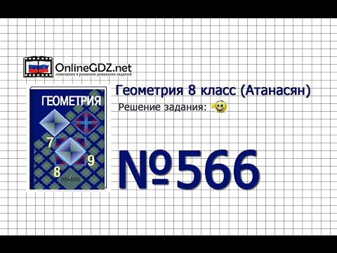 Задание № 566 — Геометрия 8 класс (Атанасян)